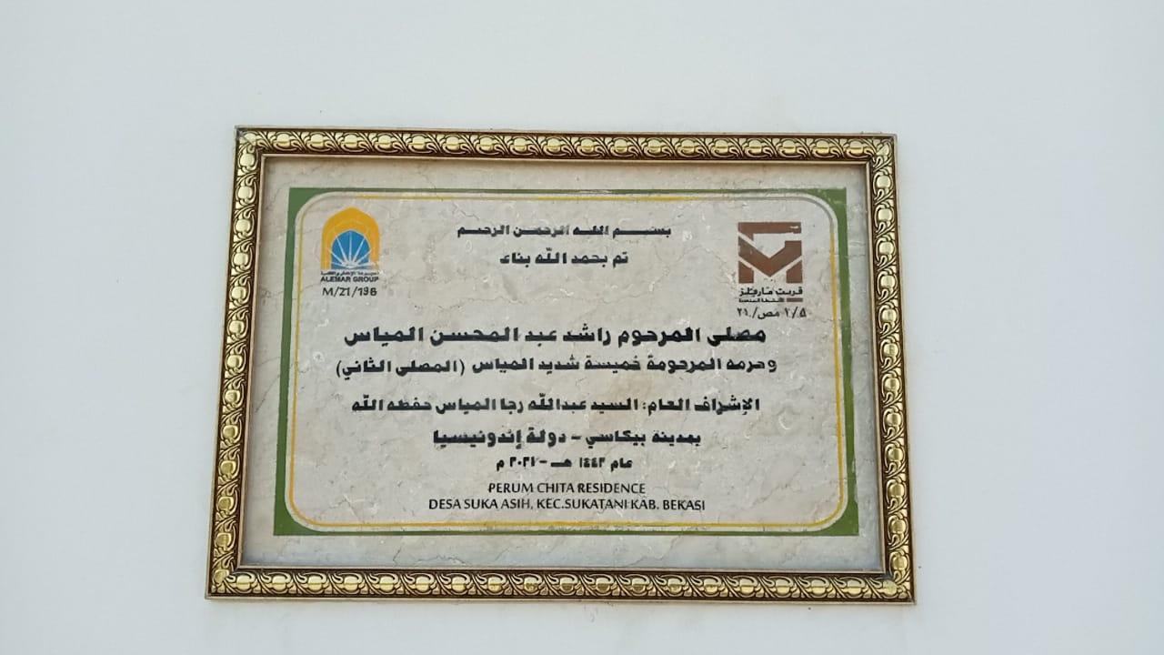 مسجد المرحوم راشد عبدالمحسن المياس وحرمه  (M-21-196)